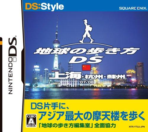 DS:Style Series: Chikyuu no Arukikata DS (Shanghai) [Japan Import]