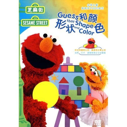 Sesame Street - Guess That Shape and Color (Mandarin Chinese Edition) (Schwarz Guess)