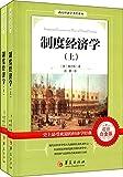 西方经济学圣经译丛:制度经济学(白金版)(套装共2册)