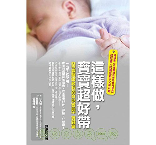 Download Doing super good with the baby: Centennial Doctor my articles about child care practices(Chinese Edition) pdf epub