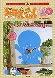 ドラえもん かざって シルエット時計: ドラDAYS4 (ドラDAYS vol. 4)
