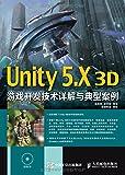 Unity 5.X 3D游戏开发技术详解与典型案例(附光盘)