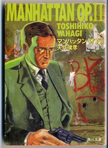 マンハッタン・オプ (2) (角川文庫 (6049))