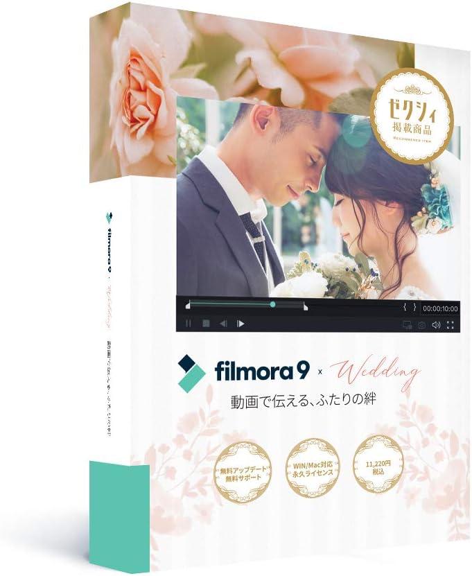 Wondershare Filmora9×Wedding (Windows版) 永久ライセンス パッケージ版