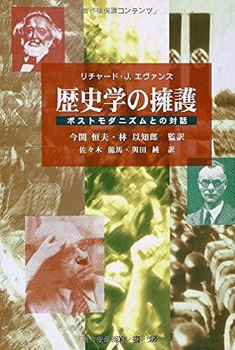 歴史学の擁護:ポストモダニズムとの対話