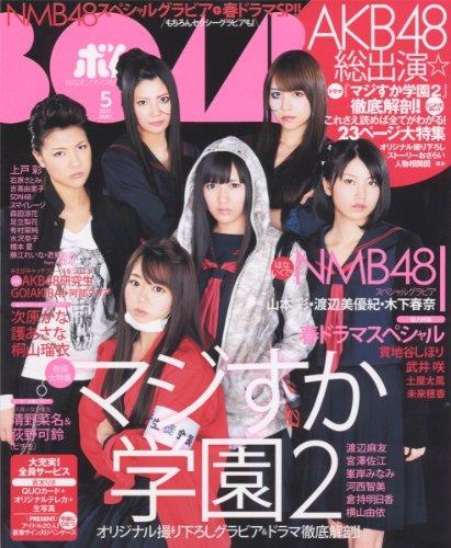 BOMB (ボム) 2011年 05月号