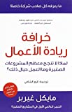 img - for The E-Myth Revisited (Limadha tafshal mu dham al-sharikat al-saghira?): Why Most Small Businesses Don'tWork and What to Do about It (Arabic Edition) book / textbook / text book