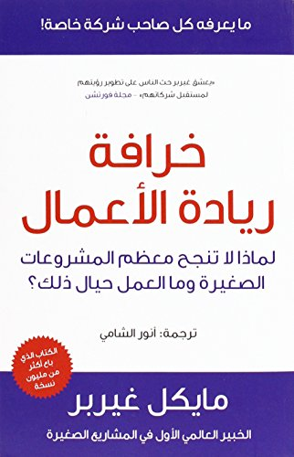 The E-Myth Revisited (Limadha tafshal mu'dham al-sharikat al-saghira?): Why Most Small Businesses Don'tWork and What to Do about It (Arabic Edition)