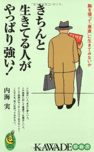 Strong after all people living properly! (KAWADE dream Shinsho) (2006) ISBN: 4309503179 [Japanese Import] pdf
