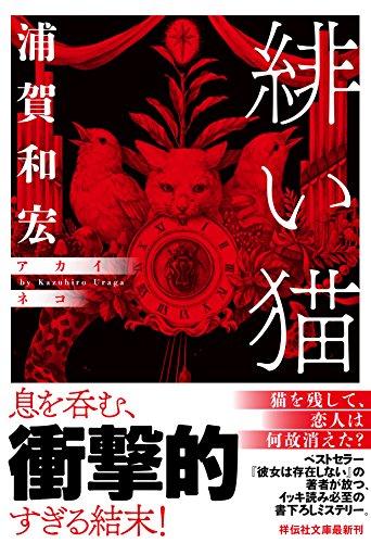 緋い猫 (祥伝社文庫)