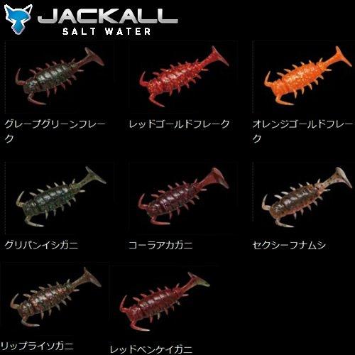 JACKALL(ジャッカル) ワーム ちびチヌムシ 1.5インチ セクシーフナムシの商品画像