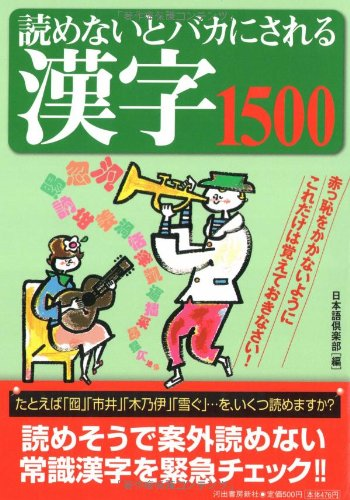 Read Online Kanji 1500 to be a fool if you do not read (2008) ISBN: 4309650848 [Japanese Import] pdf