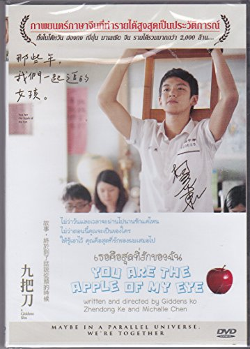 You are the Apple of My Eye Taiwan Movie English Subtitle / Region 3** / Import ** (Asia)