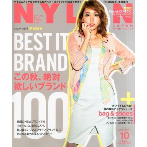 NYLON JAPAN 2013年10月号 表紙画像