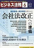 ビジネス法務 2019年 06 月号 [雑誌]