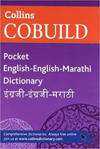 english to marathi dictionary in pdf format free 13