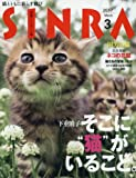 SINRA(シンラ) 2017年 03 月号 [雑誌]