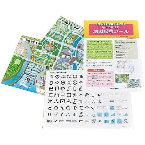 Amazon 全教図 地図記号シール シールステッカー おもちゃ