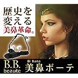 B.B.beaute 美鼻ボーテ 1日30分自宅で使える美鼻補正器具