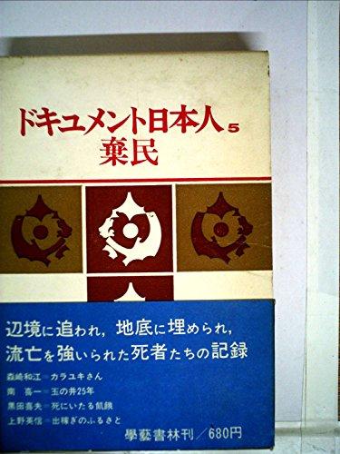 ドキュメント日本人〈第5〉棄民 (1969年)