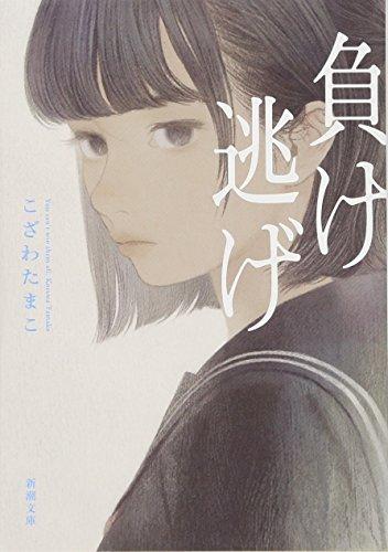 負け逃げ (新潮文庫)