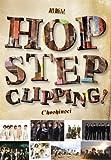 Hop Step Clipping! (初回限定商品) [DVD]