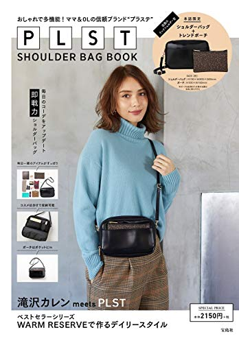 PLST SHOULDER BAG BOOK 画像 A