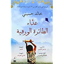 Kite Runner (Arabic edition)