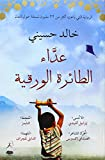 Image of Kite Runner (Arabic edition)