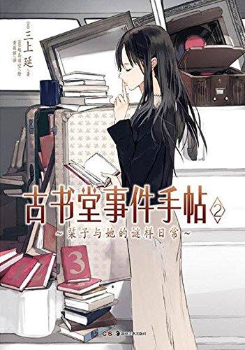 古书堂事件手帖. 2, 栞子与她的谜样日常