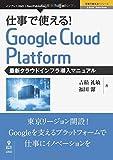 仕事で使える! Google Cloud Platform 最新クラウドインフラ導入マニュアル (仕事で使える! シリーズ(NextPublishing))