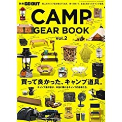 CAMP GEAR BOOK 表紙画像