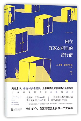 Price comparison product image The Extraordinary Journey of the Fakir Who Got Trapped in An Ikea Wardrobe (Chinese Edition)