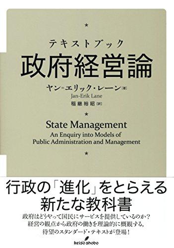 テキストブック政府経営論