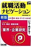 就職活動ナビゲーション【新版】 (日経就職シリーズ)