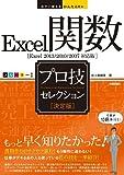 今すぐ使えるかんたんEx Excel関数 [決定版] プロ技セレクション[Excel 2013/2010/2007対応版]