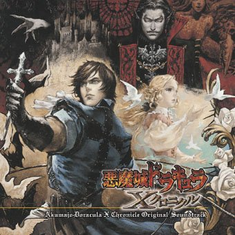Castlevania Dracula X (2-Disc) O.S.T. Import
