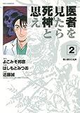 医者を見たら死神と思え 2 (ビッグコミックス)