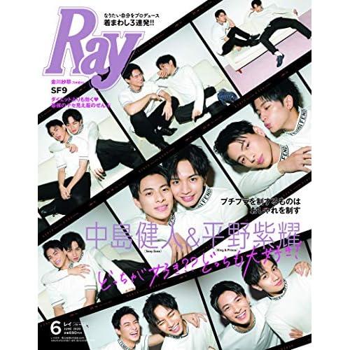Ray 2020年6月号 表紙画像