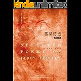 英诗经典名家名译:雪莱诗选(英汉对照)(图文版) (English Edition)