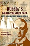 img - for Russia's World Traveler Poet: Eight Collections by Nikolay Gumilev (East-West Bridge Builders) (Volume 7) book / textbook / text book