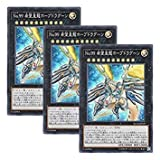 99 utopic dragon - Yu-Gi-Oh! 【3 Pieces Set】 Japanese Version RC 02-JP 029 Number 99: Utopic Dragon No. 99 Hope Dragon Hope Dragoon (Super Rare)