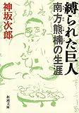 縛られた巨人-南方熊楠の生涯- (新潮文庫)