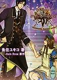 Alice ~ Romantic Second Love ~ country Joker (Kodansha X Paperback - White Hart) (2012) ISBN: 4062867133 [Japanese Import]