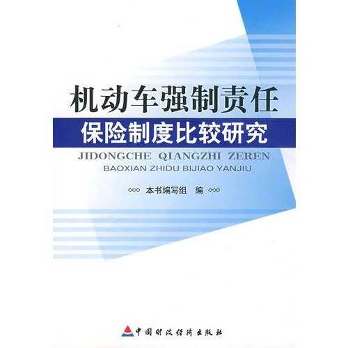 Compulsory Motor Vehicle Liability Insurance A Comparative Study (Paperback)(Chinese Edition)