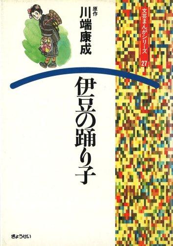 Izu No Odoriko