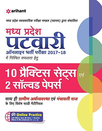 Read Online MADHYA PRADESH PATWARI CHAYAN PARIKSHA 10 PRACTICE SETS AVEM SOLVED PAPERS ebook