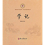 学记 (中华经典诵读 13)