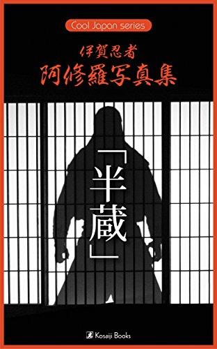 Iganinja Ashurashashinshuu: Hanzo (Japanese Edition ...