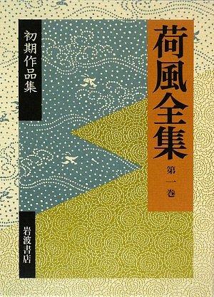 荷風全集〈第1巻〉初期作品集